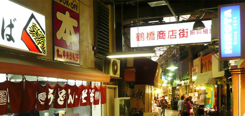焼き肉の町鶴橋