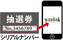 キャンペーン画面から、抽選券記載のシリアルナンバーを入力!